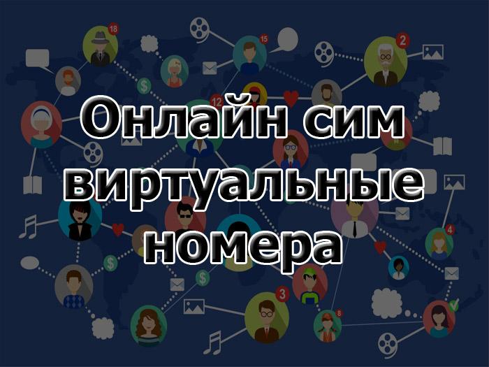 Онлайн-сим,-виртуальные-номера