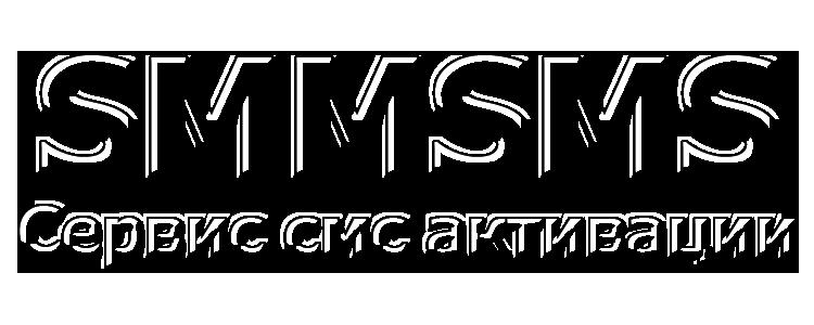 SmmSMS Сервис sms активации | Виртуальный номер для приема SMS