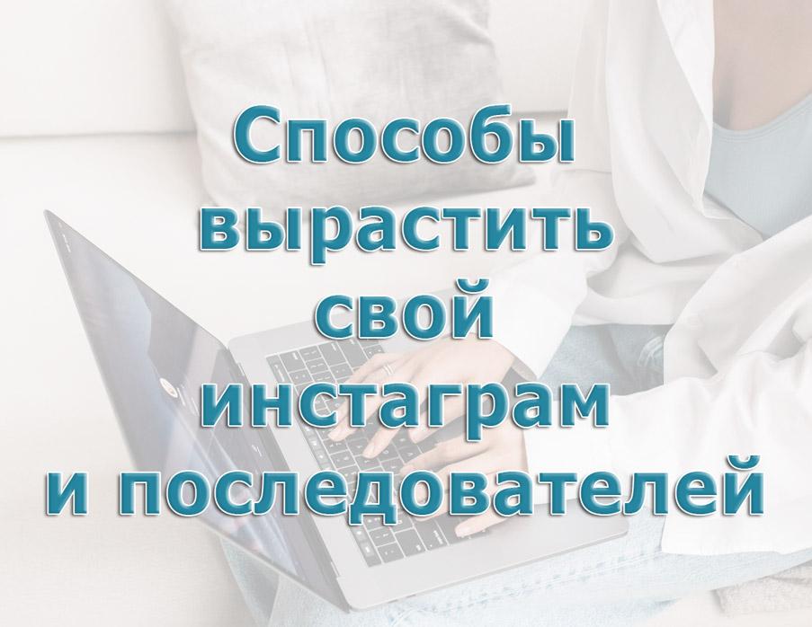 Sposoby vyrastit svoj instagram i posledovatelej - Способы вырастить свой инстаграм и последователей